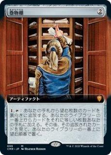 巻物棚/Scroll Rack