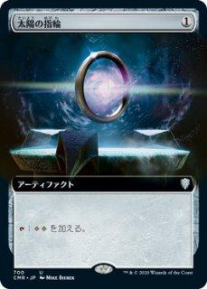 太陽の指輪/Sol Ring