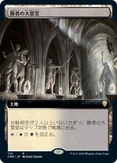 勝者の大霊堂/Vault of Champions