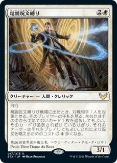 精鋭呪文縛り/Elite Spellbinder