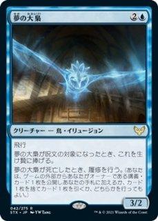 夢の大梟/Dream Strix