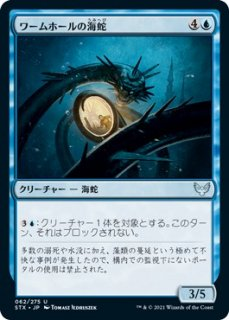 ワームホールの海蛇/Wormhole Serpent