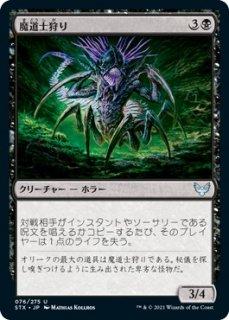 魔道士狩り/Mage Hunter