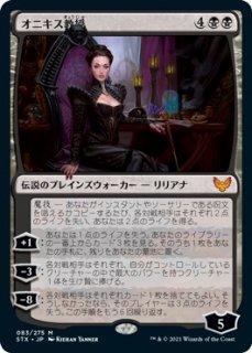 オニキス教授/Professor Onyx