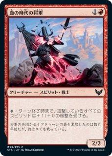 血の時代の将軍/Blood Age General