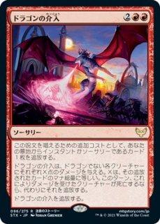 ドラゴンの介入/Draconic Intervention