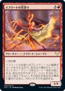イフリートの炎塗り/Efreet Flamepainter
