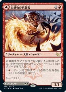 炎巻物の祝賀者/Flamescroll Celebrant