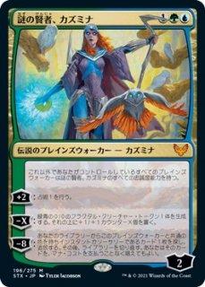 謎の賢者、カズミナ/Kasmina, Enigma Sage