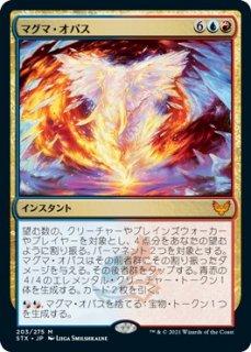 マグマ・オパス/Magma Opus