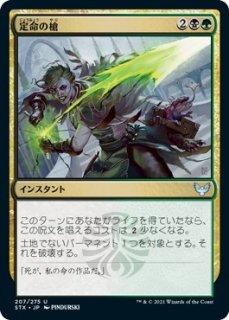 定命の槍/Mortality Spear