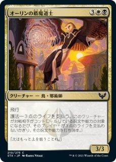 オーリンの盾魔道士/Owlin Shieldmage