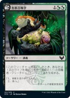 害獣召喚学/Pest Summoning
