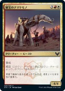 秘宝のナマケモノ/Relic Sloth