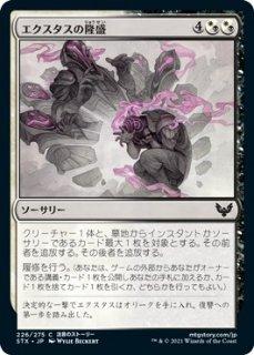 エクスタスの隆盛/Rise of Extus