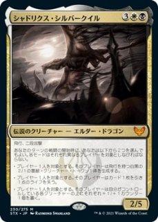 シャドリクス・シルバークイル/Shadrix Silverquill