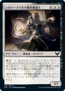 シルバークイルの誓約魔道士/Silverquill Pledgemage
