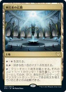 神託者の広間/Hall of Oracles