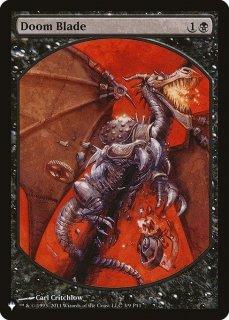 破滅の刃/Doom Blade