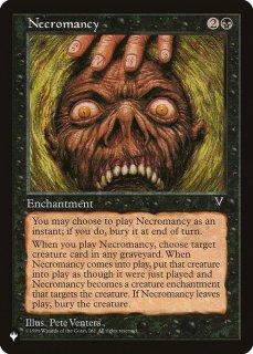 ネクロマンシー/Necromancy