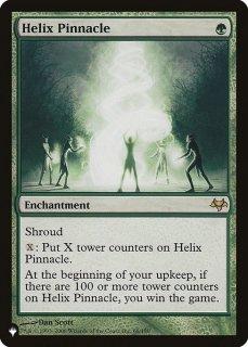 らせんの円錐/Helix Pinnacle