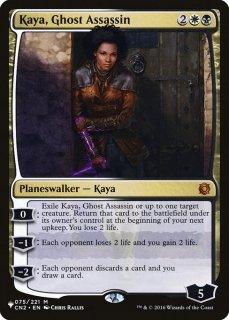 幽霊暗殺者、ケイヤ/Kaya, Ghost Assassin