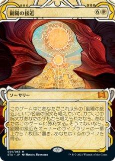 副陽の接近/Approach of the Second Sun