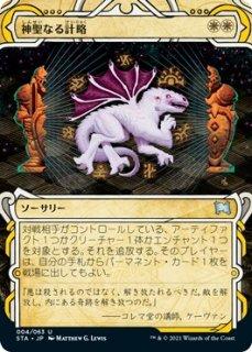 神聖なる計略/Divine Gambit
