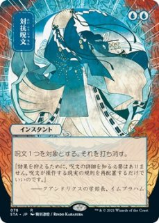 対抗呪文/Counterspell