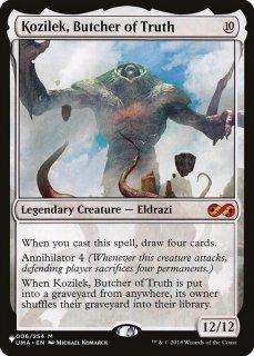 真実の解体者、コジレック/Kozilek, Butcher of Truth