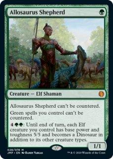 アロサウルス飼い/Allosaurus Shepherd