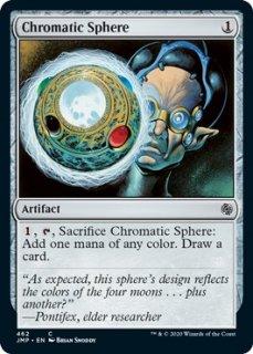 彩色の宝球/Chromatic Sphere