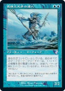 真珠三叉矛の達人/Master of the Pearl Trident