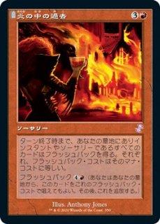 炎の中の過去/Past in Flames