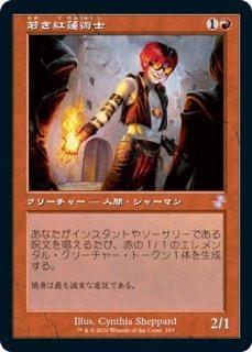 若き紅蓮術士/Young Pyromancer