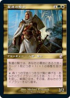聖遺の騎士/Knight of the Reliquary