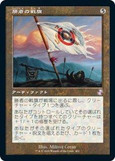 勝者の戦旗/Vanquisher's Banner