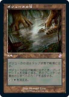 ボジューカの沼/Bojuka Bog