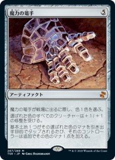 魔力の篭手/Gauntlet of Power