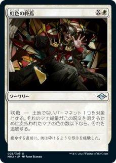 虹色の終焉/Prismatic Ending