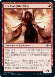 ドラゴンの怒りの媒介者/Dragon's Rage Channeler
