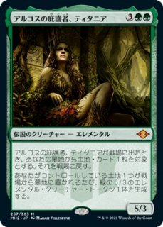 アルゴスの庇護者、ティタニア/Titania, Protector of Argoth