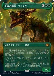 大嵐の咆哮、スラスタ/Thrasta, Tempest's Roar