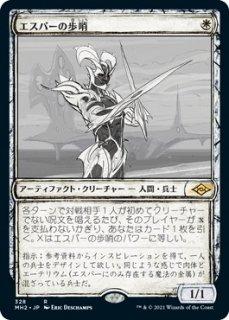 エスパーの歩哨/Esper Sentinel