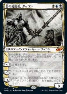 影の処刑者、ダッコン/Dakkon, Shadow Slayer