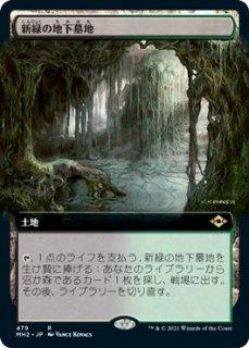 新緑の地下墓地/Verdant Catacombs