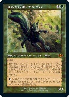 リスの将軍、サワギバ/Chatterfang, Squirrel General