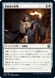 発掘者の松明/Delver's Torch
