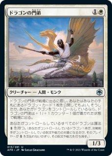ドラゴンの門弟/Dragon's Disciple
