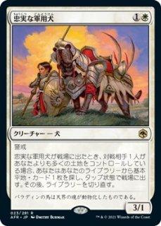 忠実な軍用犬/Loyal Warhound